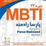 سورپرایز برای فارغ التحصیلان ۲۰ دوره گذشته mbti و خبر برای دانشجویان ثبت نامی دوره ۲۲ شخصیت شناسی به شیوه MBTI