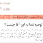 تمرین اول MBTI