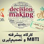 برگزاری دوره پیشرفته MBTI با موضوعیت تصمیم گیری (جمعه 15 اسفند)