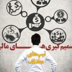 تاثیر تیپ شخصیتی بر تصمیم گیری های مالی و مدیریت نقدینگی