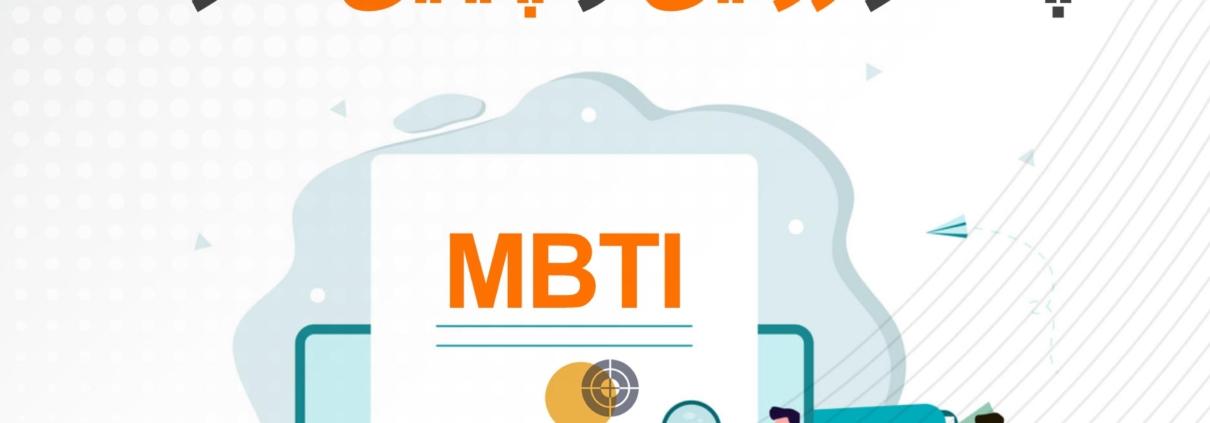روایی و پایایی ابزار MBTI
