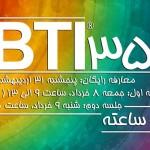 ثبت نام دوره ۳۵ شخصیت شناسی به شیوه MBTI – خرداد ۹۴